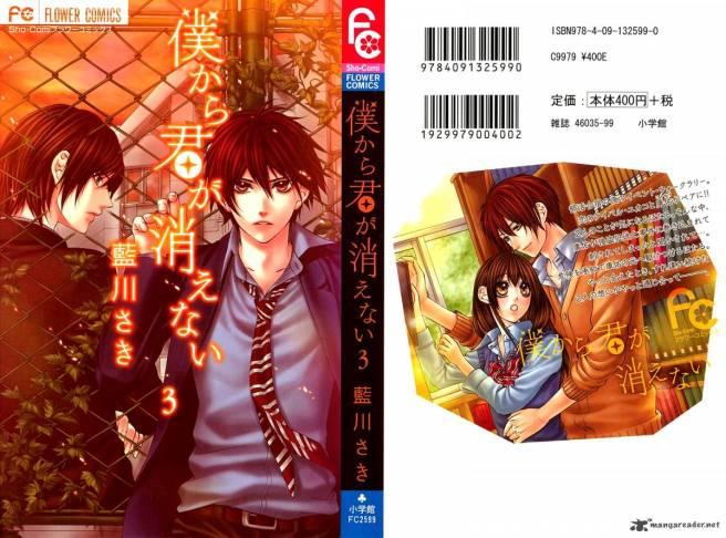 boku-kara-kimi-ga-kienai-2094681