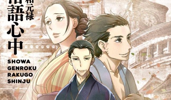 showa-genroku-rakugo-shinju-header-001-20160108